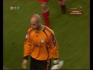 Лига Чемпионов 2006/07. Ливерпуль - Челси. (1 матч, 5 часть)