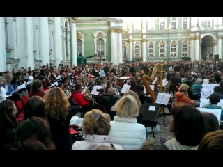 Концерт Туринского оркестра и хора во дворе Эрмитажа 10.07.2014 в честь 250 Эрмитажа. Фрагмент Верди