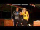 «Со стены друга» под музыку 23:45 feat. 5ivesta Family - Зачем. Picrolla