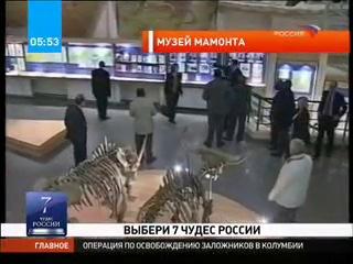 Семь чудес России - Республика Саха (Якутия)(1)