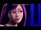 Кейра под музыку Барби Принцесса и поп-звезда - Этот классный день. Picrolla