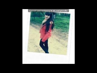 «С моей стены» под музыку ♥[MnE BeZ NeGo Ne VaRiAnT]♥ - Я люблю тебя ♥. Picrolla