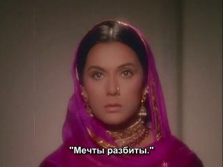 Хир и Ранджа (Heer Raanjha) 1970