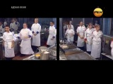 Адская Кухня Россия 1-ый сезон 2 серия
