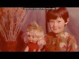 лид под музыку Лолита Милявская, Алена Апина-Песня о женской дружбе - про мою лучшую подругу Женю). Picrolla