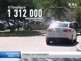 В центре Петербурга в сентябре заработает первая платная парковка