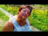 «wewe» под музыку Фристайл - Ах, какая женщина!. Picrolla