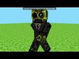 «Со стены майкрафт» под музыку Minecraft Style - опа майнкрафт стаил. Picrolla