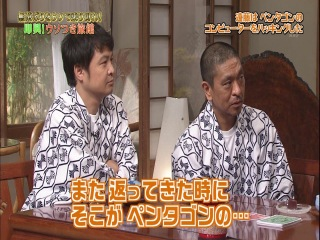 Gaki No Tsukai #1213 (2014.07.13) - 2nd Liars Hotel