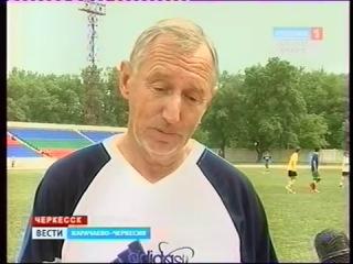 фубольный матч в Черкесске