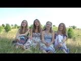 Ой, у вишневому саду. Сёстры Рыбачёк; Мария (Серикова), Лилия (Морозова), Олеся и Алина