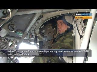 Военные на новом БТР-82А поражают мишени и готовятся к параду Победы _ РИА Новости