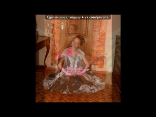 «С моей стены» под музыку Avril Lavin - When Youre Gone . Picrolla
