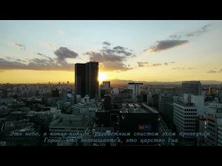 Saeko Chiba - Beginning (рус. субтитры)