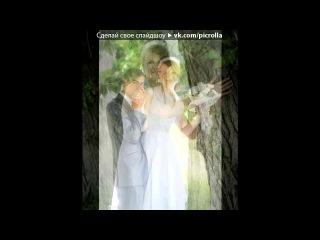 «Наша свадьба!» под музыку Shakira - Waka Waka (это мега-песня!!!1.гимн-футбол-юар2010, где я ее совсем не оценила)))2.египет и разучивание танца и видео))3. маша и ильдар - мега-репетиция свадьбы и сама свадьба!))) а фримасонс вообще молодцы!). Picrolla