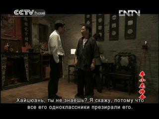Субтитры Легенда о Брюсе Ли Брюс Ли человек легенда The Legend of Bruce Lee 2 серия