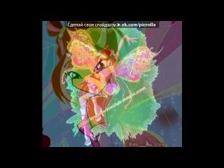 «Красивые Фото • fotiko» под музыку Май Литл Пони - Еквестрия гёлс.
