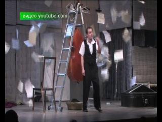 Контрабас, моноспектакль Хабенского в Казани