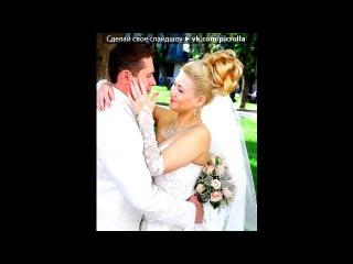 «Наша свадьба» под музыку Ани Лорак - С первого взгляда. Picrolla