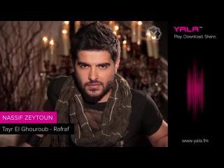 Nassif Zeytoun - Ya Tayr El Ghouroub (Audio) _ ناصيف زيتون - يا طير الغروب - رفرف  - MP4 360p