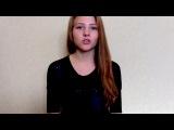 Ответ украинской девочке Насте Дмитрук на её стихи
