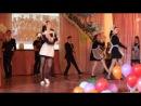 Выпуск 2014 года. 11 Б класс/танец