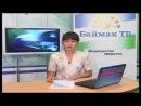 Эфир 17 июня 2014 г. Вт Баймак-ТВ