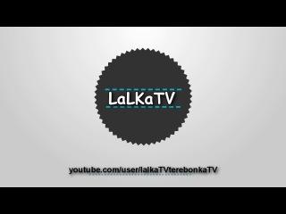 Инто для канала LaLKaTV