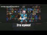 кунка )))