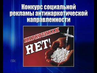 Служба наркоконтроля объявила конкурс социальной рекламы по пропаганде здорового образа жизни