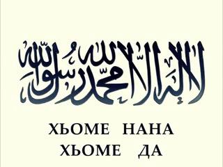 Хьехам -