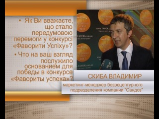 Секреты успеха Владимир Скиба Sandoz