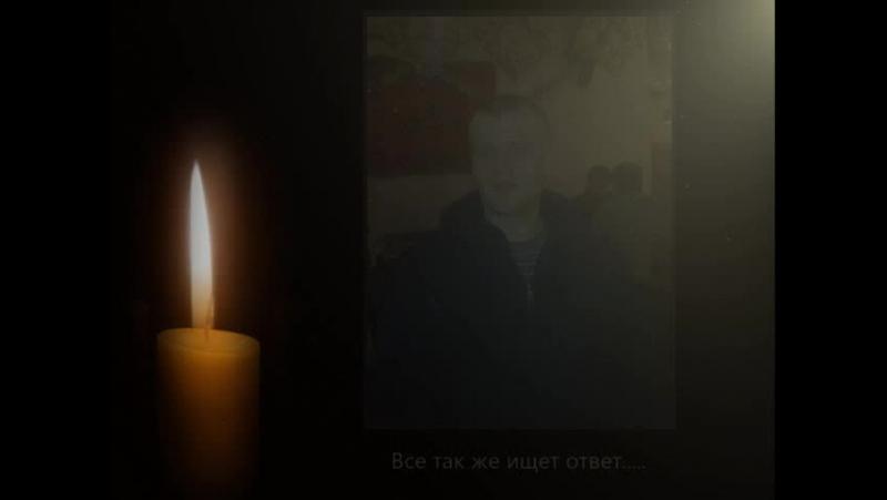 Моему роднулечки Ванечка ты всегда будешь в моём сердце Я ЛЮБЛЮ ТЕБЯ Вечная память тебе любимый