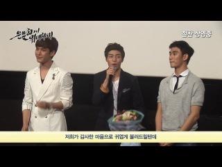 Kim Soo Hyun(김수현) - Lee Hyun Woo(이현우) 영화 '은밀하게 위대하게' 무대인사-귀요미송