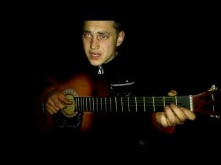Парень поет под гитару.Владимир Минин