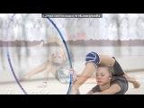 «Гимнастка» под музыку Елка - Все зависит От Нас Самих (OST