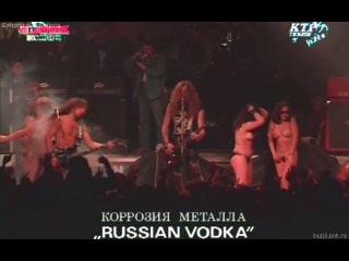 Коррозия Металла-Russian Vodka