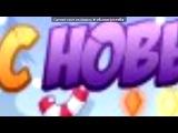 Вормикс - Фотостатус под музыку Убик - Песня про Гомера и Бэндера. Picrolla