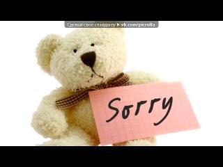 «Пробач мені» под музыку ПРОБАЧ МЕНЕ СОНЕЧКО:*(((...Я зрозумів,який дурний був раніше ..: (Пробач мене будь ласка за все...пробач...а може це навіть - - добре...і мені вже давно пора піти....піти і більше не заважати...мабуть більше нема чого сказати...ти назавжди залишишся в моїм серці....;(((Я завжди чекатиму на тебе,бо мені крім тебе НІХТО не потрібний...Бо я тебе КОХАЮ!!!. Picrolla