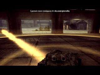 «Стальные войны» под музыку См - Танцор Диско (проигрыш). Picrolla