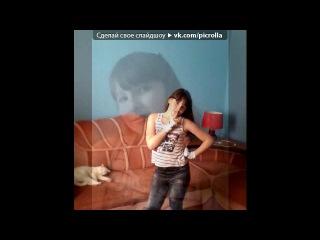 «С моей стены» под музыку Бритни Спирс - Work Bitch Европа плюс 2013. Picrolla