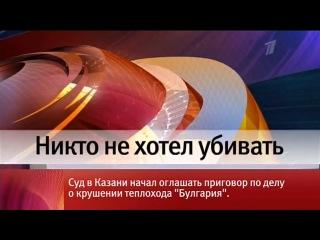 «Новости часа» (12:50) «Первый канал» (03.07.2014)