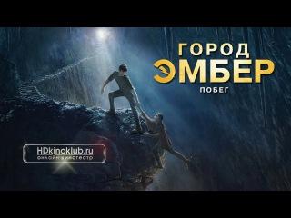 Фильм Город Эмбер: Побег (2008) HD Лицензия Приключения, Семейный, Фантастика, Фэнтези
