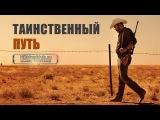Таинственный путь / Mystery Road (2013) BDRip 720