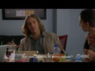 Блудливая Калифорния, превью 2 эпизода 7 сезона - HD, русские субтитры