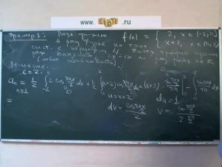 ряды Фурье - Гос.Экз по Математике Карлов МИ