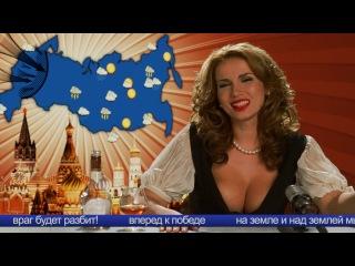 Анфиса Чехова - Гитлер, капут (2008)