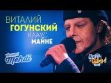 Виталий Гогунский Клаус Майне (Scorpions) - Maybe I Maybe You шоу