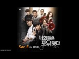 YAAS OST Part 1: What's Wrong With Me – San E Feat. Kang Min Hee of Miss $