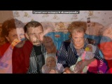 Моя семья под музыку МАМУЛЕЧКА - Мама, мамусечка, мамулечка - С ДНЁМ РОЖДЕНИЯ ))) . Picrolla